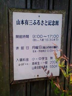 山本有三記念館時間料金.jpg