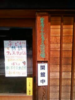 山本有三記念館表札.jpg