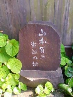 生誕の地の石.jpg